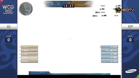 三星WCG2013中国区总决赛1012 CF 8进4 iG vs EP 1