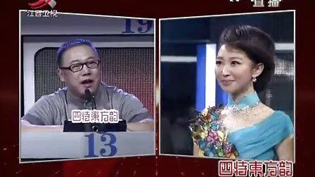 程乐安对王芳的点评