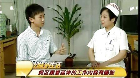 康复护理的访谈——专访广东省工伤康复中心主任护师刘小芳