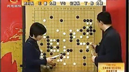 第9届西南棋王赛(王檄VS丁伟)