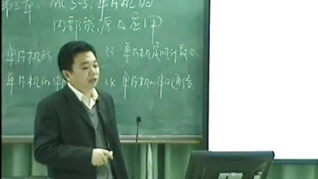 08 单片机内部资源及其应用(张胜)