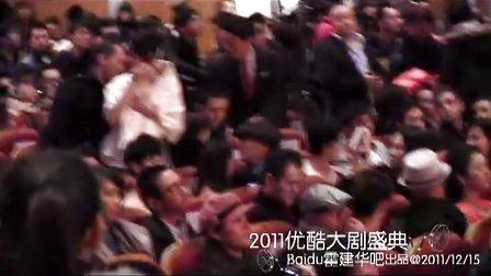 12.15优酷大剧盛典霍建华落座