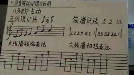 美邦乐器 --- 吉他初级教学视频48