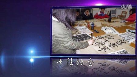 阜师院信工学院社团联合会宣传视频5
