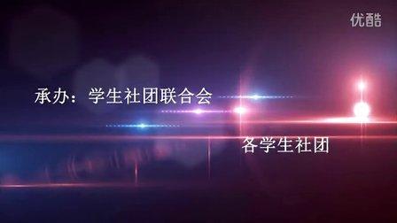 阜师院信工学院社团联合会宣传视频3