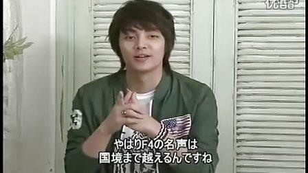 日本Mnet今日の花男第13回.flv