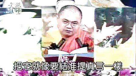 咒语的教念-安乐妙宝09慧律法师