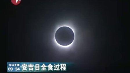 东方卫视直击世纪日全食 2009年7月22日 09:21