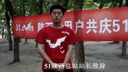 51陕西总站庆贺51公司成立五周年