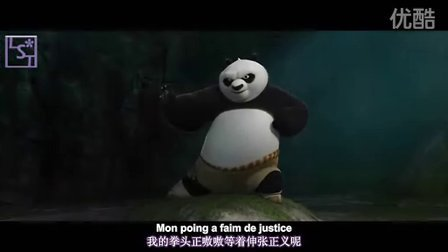 【功夫熊猫2】【电影预告片】【中法双语字幕】