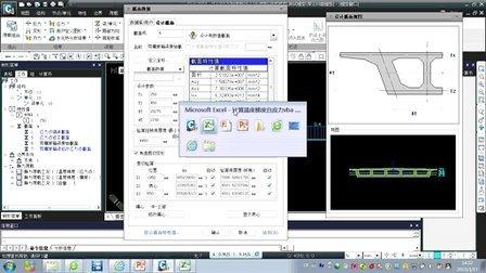 20130315-Civil网络课堂培训视频(温度梯度施工阶段收缩徐变)