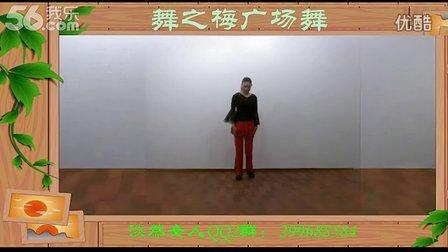 舞之梅广场舞(原创12):格桑 阿佳 (正反面演示加动作分解)