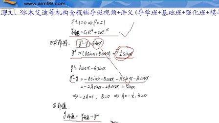 2013海天数学视频课件全程(武忠祥数学理工)