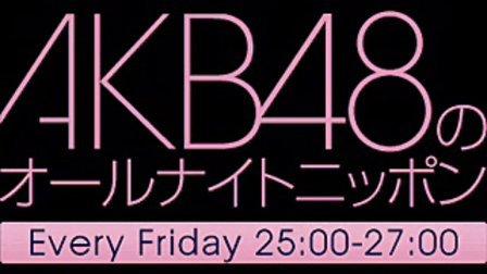 AKB48 のオールナイトニッポン 101204