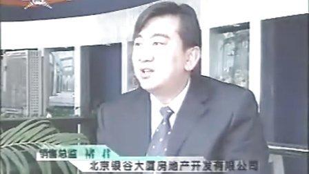 BTV-5房产事宜采访邓泽敏