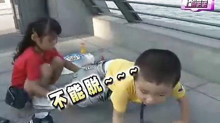 小男孩尿裤子,小女孩帮忙换,可爱死了,哈哈!