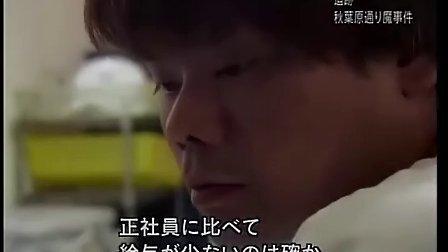 【日本社会矛盾情报】追踪秋叶原行凶事件