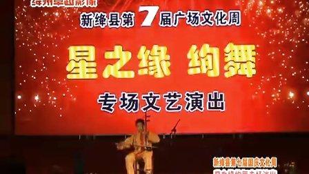 绛州网络电视台新绛县第七届国庆广场文化周星之缘艺术中心:赛马