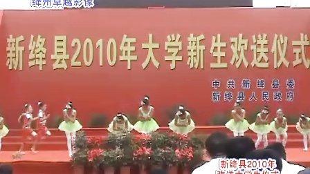 绛州网络电视台新绛县2010年大学新生欢送仪式:让我们荡起爱的双桨