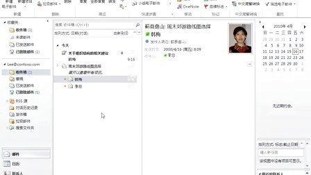 New_065_对跨级发送的邮件进行跟踪审阅