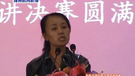 绛州网络电视台新绛县教育系统副校级干部演讲决赛:赵俊霞