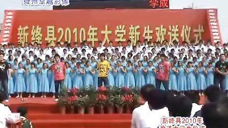 绛州网络电视台新绛县2010年大学新生欢送仪式:启程