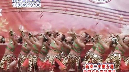 绛州网络电视台新绛二中第五届文化艺术开幕式:歌飘山水间