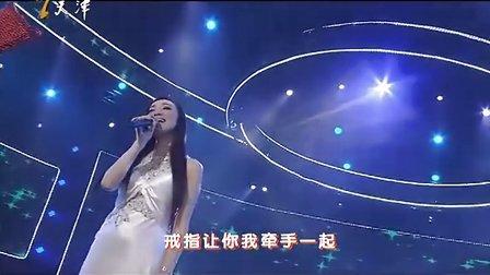 2011天津卫视春晚:陈小朵《戒指》
