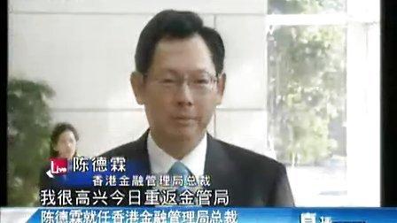 陈德霖就任香港金融管理局总裁