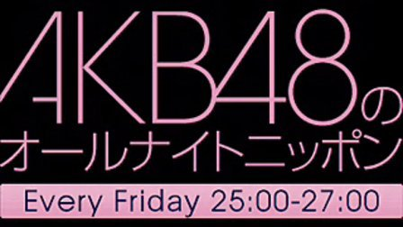 AKB48 のオールナイトニッポン 101106