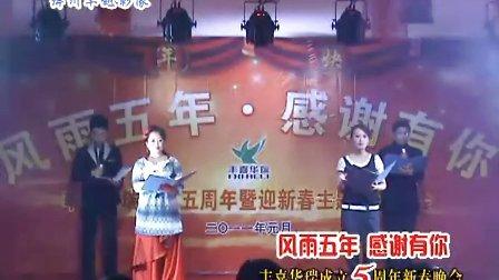 绛州网络电视台新绛县丰喜华瑞公司成立五周年新春文艺晚会朗诵:给力华瑞 给力2011