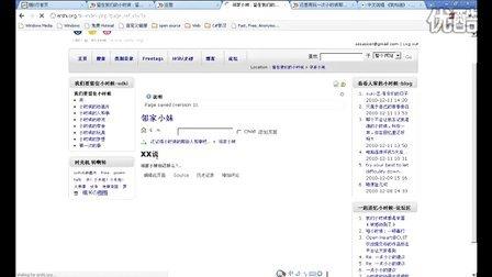 ershi.org 介绍wiki的使用