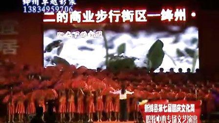 绛州网络电视台新绛县2010年第七届国庆文化周职教中心专场演出:灿烂阳光