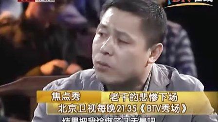 BTV南北赌王对决(下)