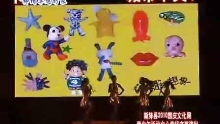 新绛县2010年第七届国庆广场文化周青少年活动中心专场演出:橡皮泥