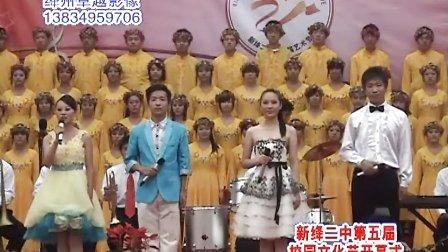绛州网络电视台新绛二中第五届文化艺术开幕式:主持人出场