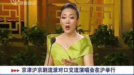 京津沪京剧流派对口 交流演唱会在沪举行 101226 新闻报道