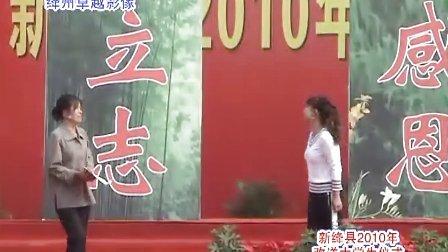 绛州网络电视台新绛县2010年大学新生欢送仪式:话剧资助