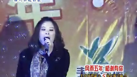 绛州网络电视台新绛县丰喜华瑞公司成立五周年新春文艺晚会歌曲:不想说再见