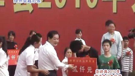 绛州网络电视台新绛县2010年大学新生欢送仪式:为受资助大学生发放资助款