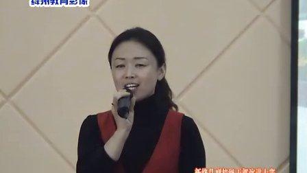 绛州网络电视台新绛县副校级干部演讲助兴演唱节目:兵哥哥