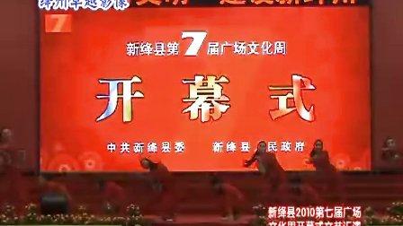 新绛县2010年第七届国庆广场文化周开幕式:职教中心《如火的青春》