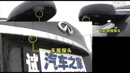 2010款 英菲尼迪FX35 超越版 倒车影像系统演示