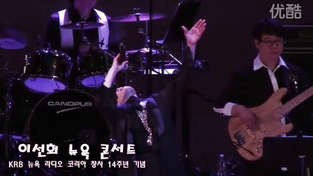 20110203 Lee SunHee Carnegie Hall Highlight