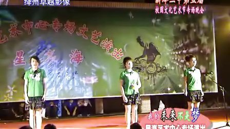 绛州网络电视台新绛二中第五届校园文化节星海艺术中心专场演出:伊犁河月夜