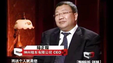 中国经营者-神州租车CEO陆正耀专访(3)