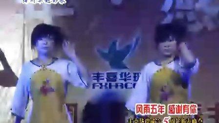 绛州网络电视台新绛县丰喜华瑞公司成立五周年新春文艺晚会舞蹈:最炫民族风