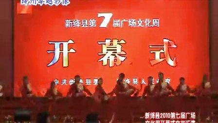 新绛县2010年第七届国庆广场文化周开幕式:文体广新局《欢天喜地》