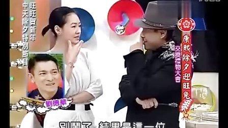 康熙来了 2011-02-02 过年特别节目01