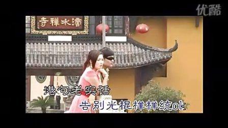 诸暨话歌曲《光棍歌》MV